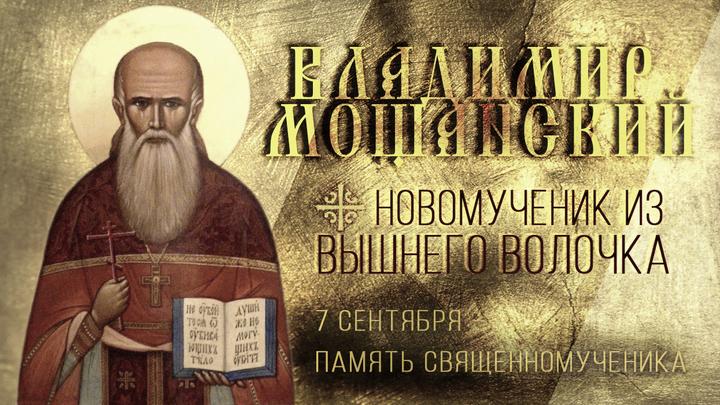 Новомученик из Вышнего Волочка