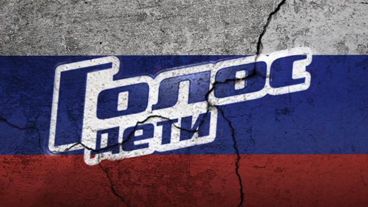 Оккупированная Россия: Теперь это доказало и шоу «Голос. Дети»