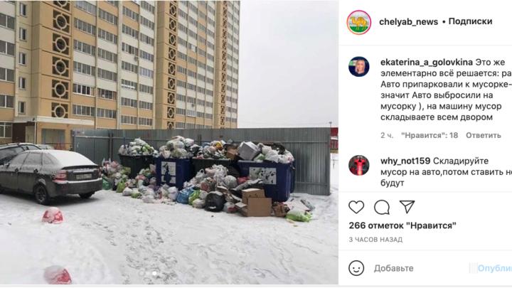 В Челябинске жители предложили забросать мусором неправильно припаркованные автомобили