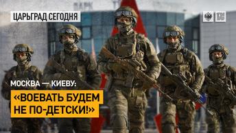 Москва – Киеву: «Воевать будем не по-детски!»