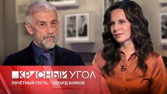 «Красный угол» с Еленой Шаройкиной. Почетный гость — Эдуард Бояков
