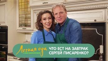 Что ест на завтрак Сергей Писаренко?