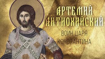 Воин царя Константина
