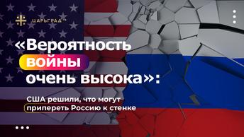 Вероятность войны очень высока: США решили, что могут припереть Россию к стенке