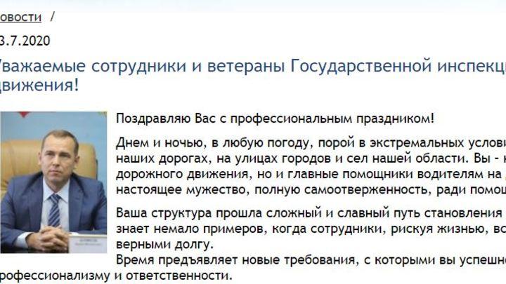 Губернатор Шумков поздравил курганских гаишников на день раньше