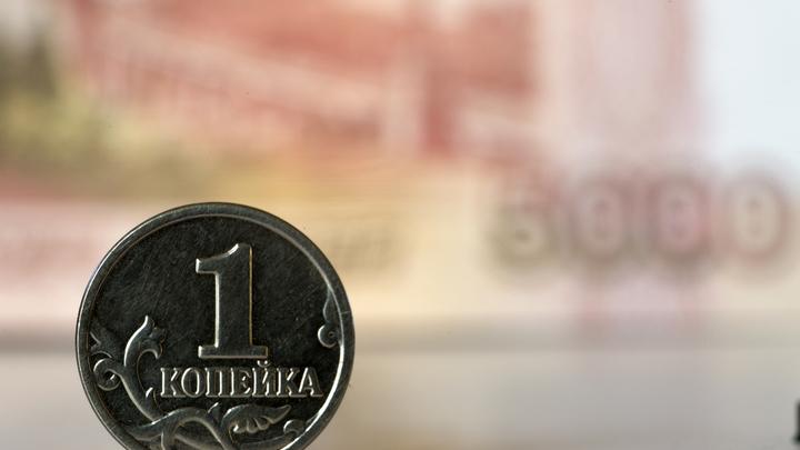 Россия увеличила Резервный фонд почти на 2 трлн рублей