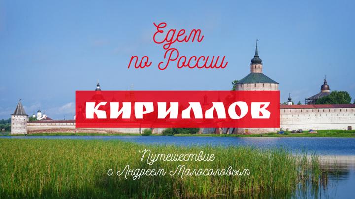 «Едем по России». Кириллов