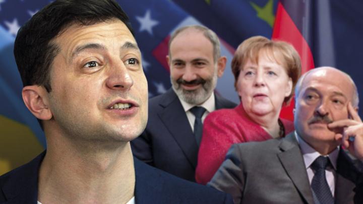 Меркель, Лукашенко и Пашинян: Кто ещё спешит к Зеленскому с советами?