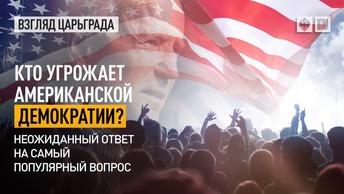 Кто угрожает американской демократии? Неожиданный ответ на самый популярный вопрос